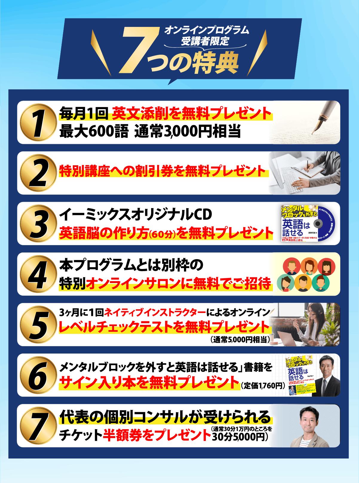 7つの特典
