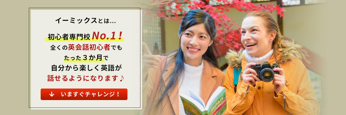 イーミックスとは…千葉県の本八幡(市川市)にある初心者専門校No.1!全くの英会話初心者でもたった3か月で自分から楽しく英語が話せるようになります♪