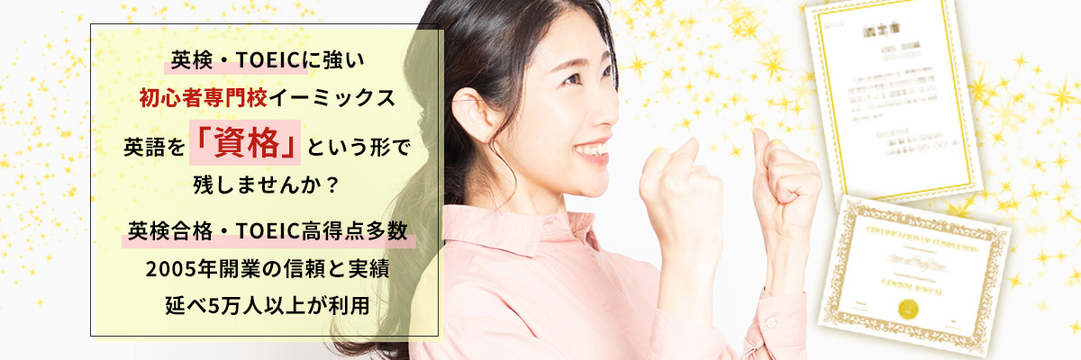 2005年の創業以来延べ50,000人以上の方が利用。英語はできるのは当たり前、イーミックスは英語を通して世界と対峙できる自信を形成して仕事力・学力・モテ力を身につけさせます。