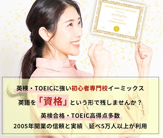 2005年千葉県の本八幡で創業以来延べ50,000人以上の方が利用。英語はできるのは当たり前、イーミックスは英語を通して世界と対峙できる自信を形成して人間力・仕事力・モテ力を身につけさせます。