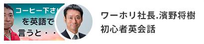 ワーホリ社長 濱野将樹の自己啓発英会話