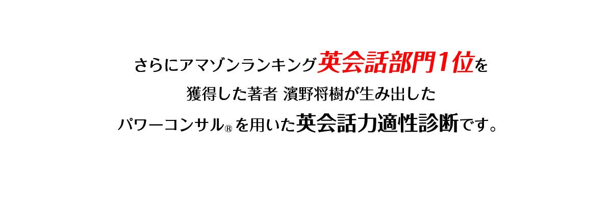 さらにアマゾンランキング英会話部門1位jを獲得した著者 濱野将樹が生み出したパワーコンサルを用いた英会話適性診断です。