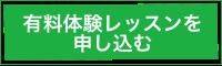 taiken_green