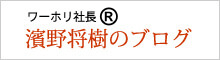 ワーホリ社長 濱野将樹のブログ