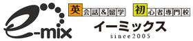千葉の英会話なら本八幡の初心者専門校の英会話スクール【イーミックス】
